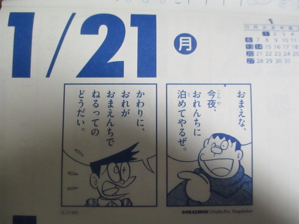 f:id:genshiohajiki:20190115013708j:plain