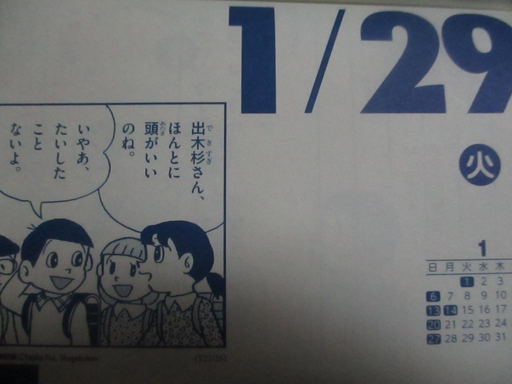 f:id:genshiohajiki:20190122024604j:plain