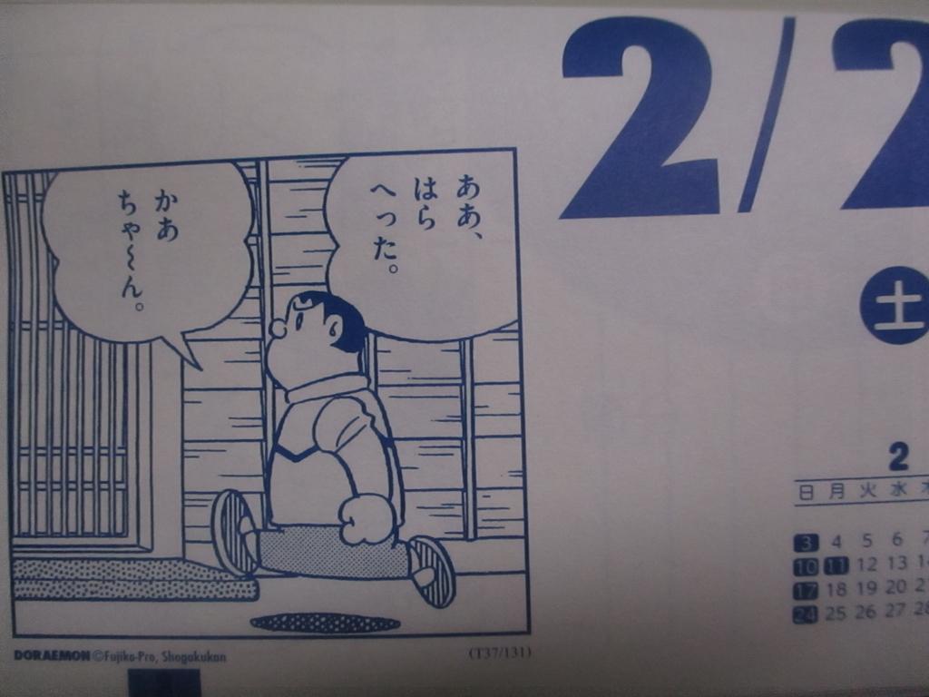 f:id:genshiohajiki:20190129235632j:plain