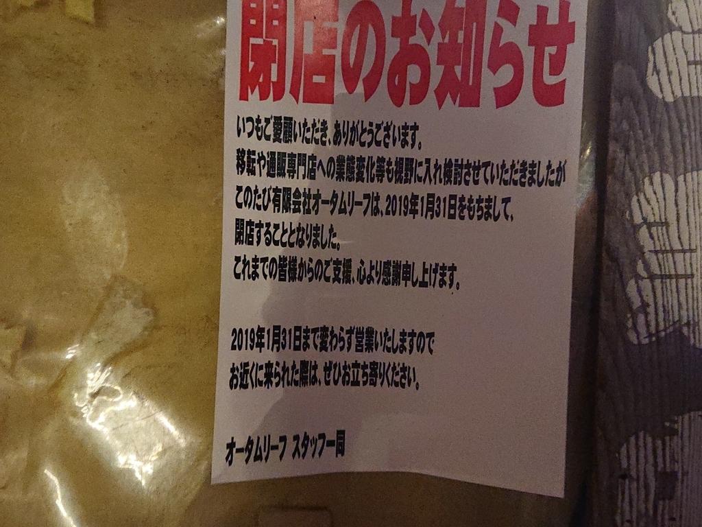 f:id:genshiohajiki:20190202230430j:plain