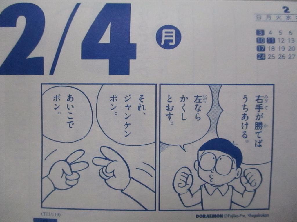 f:id:genshiohajiki:20190203230530j:plain