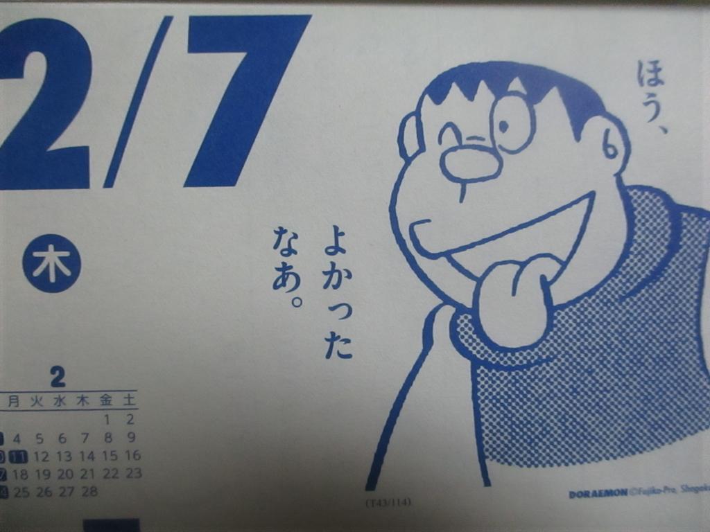 f:id:genshiohajiki:20190204024708j:plain