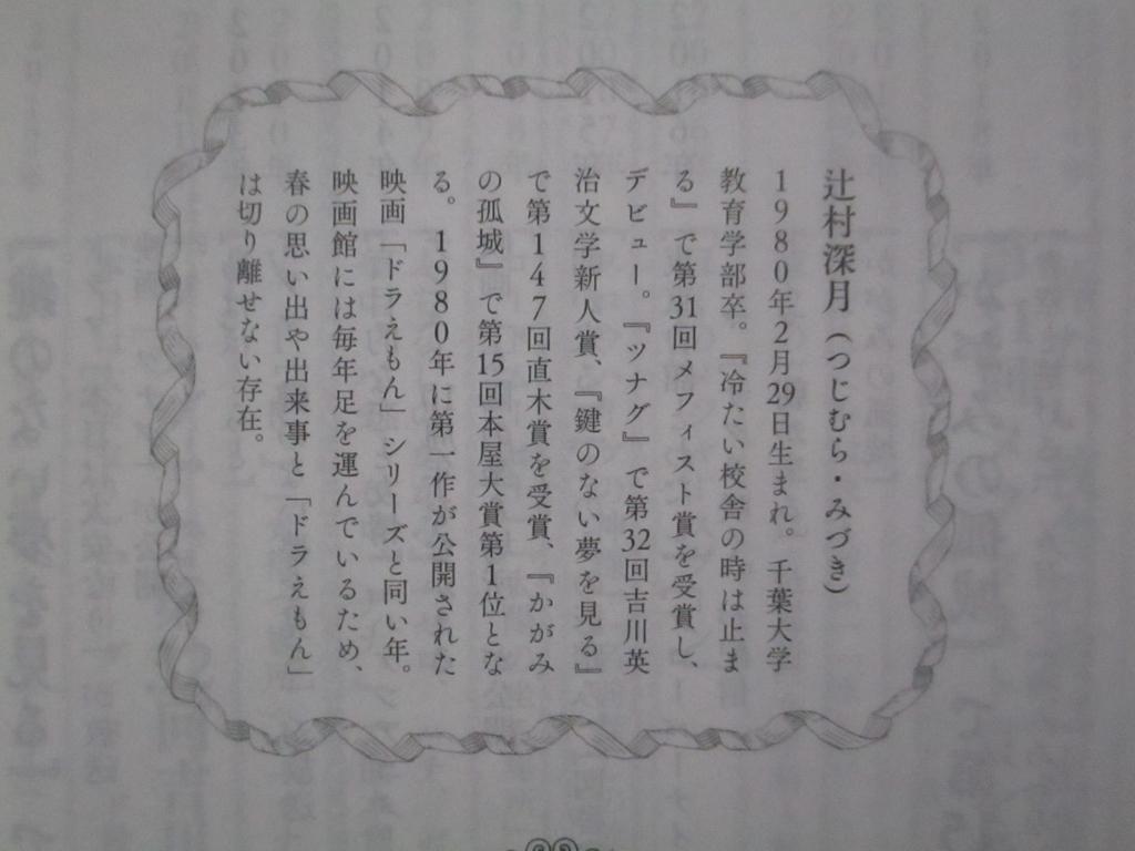 f:id:genshiohajiki:20190207224933j:plain
