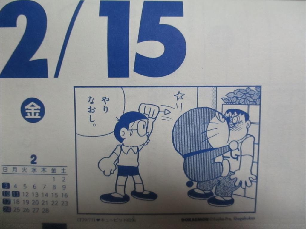 f:id:genshiohajiki:20190212000019j:plain