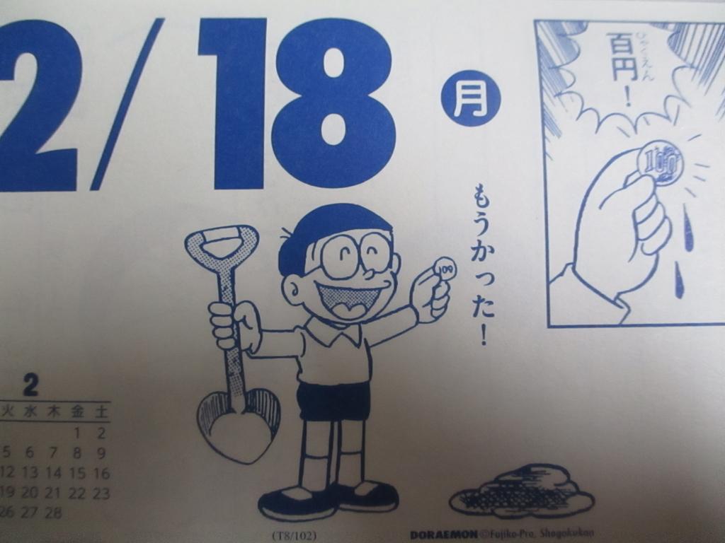 f:id:genshiohajiki:20190214011114j:plain