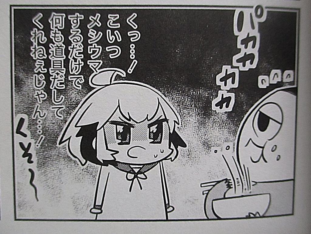 f:id:genshiohajiki:20190218204823j:plain