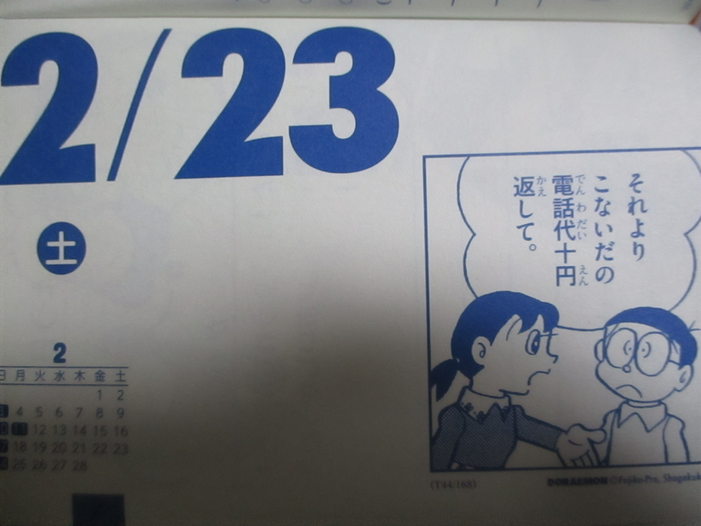 f:id:genshiohajiki:20190218211931j:plain