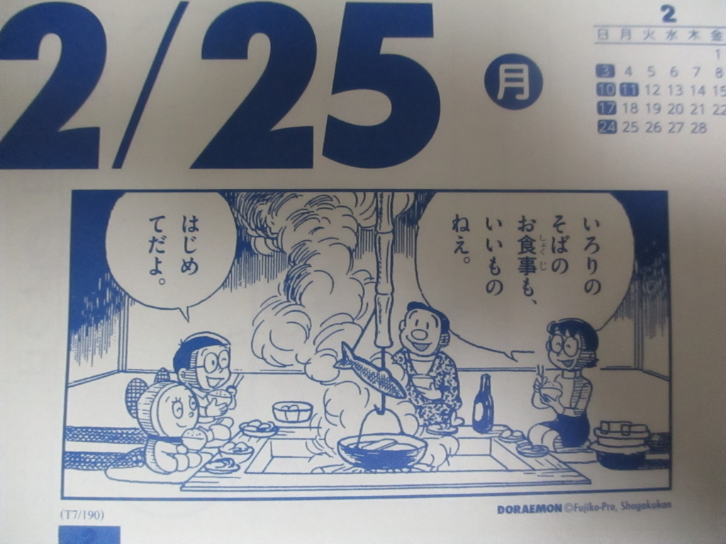 f:id:genshiohajiki:20190220015019j:plain