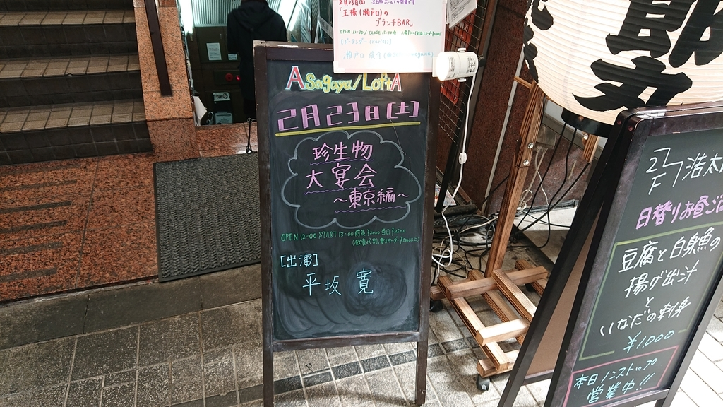 f:id:genshiohajiki:20190223225132j:plain