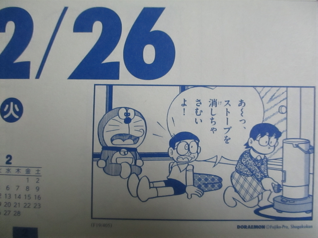 f:id:genshiohajiki:20190224235909j:plain