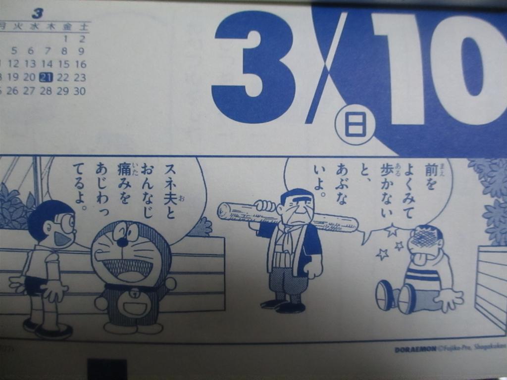 f:id:genshiohajiki:20190304222016j:plain