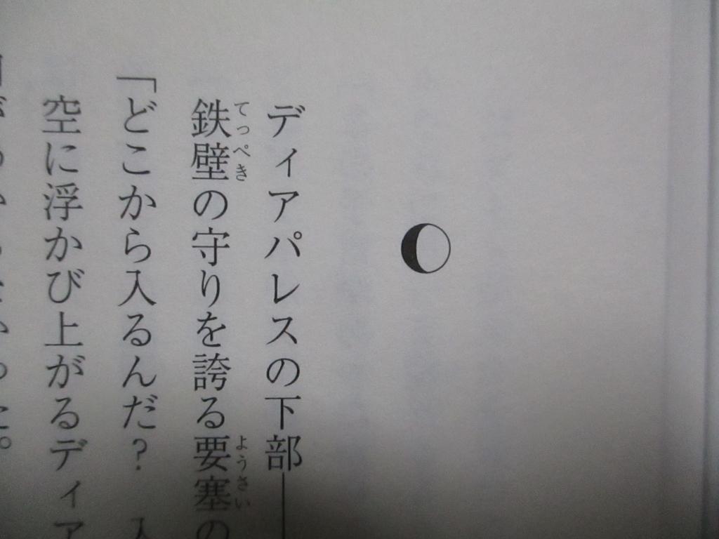 f:id:genshiohajiki:20190306061006j:plain