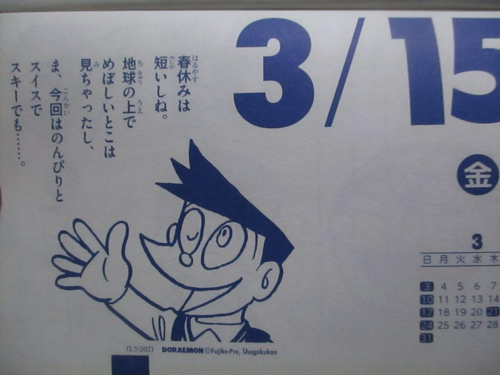 f:id:genshiohajiki:20190310021015j:plain