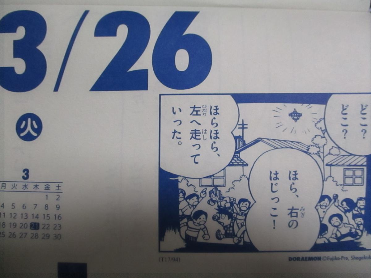 f:id:genshiohajiki:20190321025937j:plain