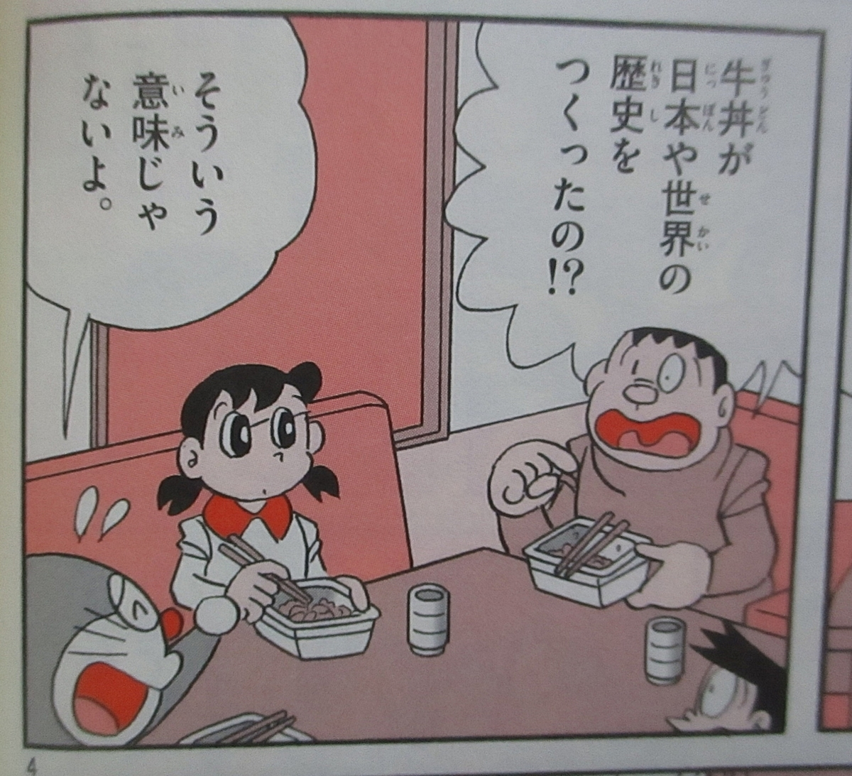 f:id:genshiohajiki:20190403013134j:plain