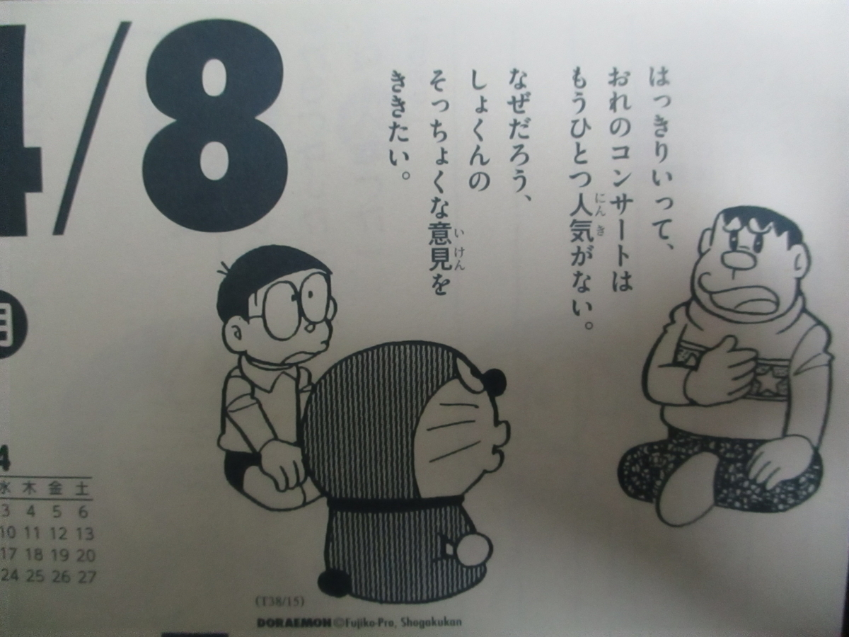 f:id:genshiohajiki:20190403024153j:plain