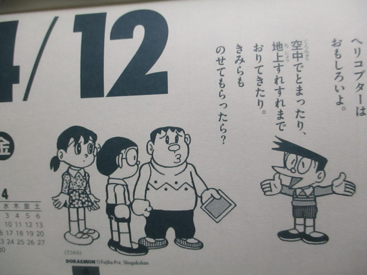f:id:genshiohajiki:20190408065517j:plain