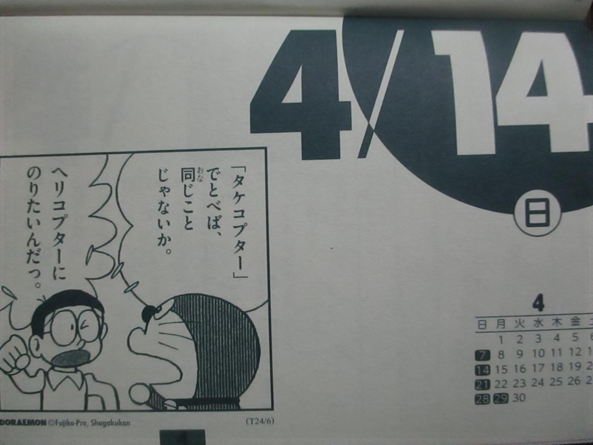 f:id:genshiohajiki:20190408065719j:plain