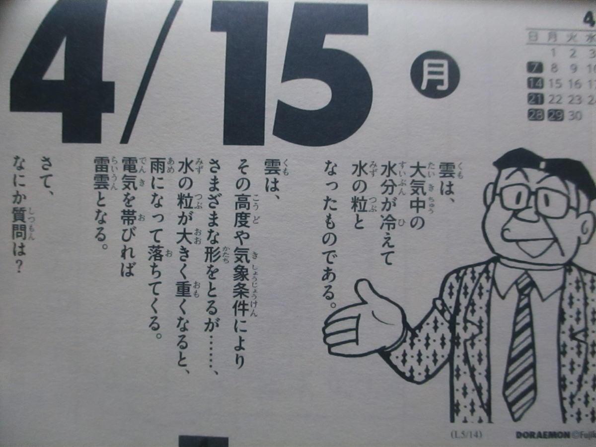 f:id:genshiohajiki:20190411000126j:plain