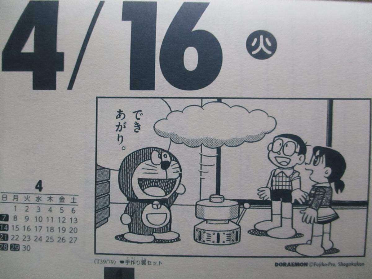 f:id:genshiohajiki:20190411000237j:plain