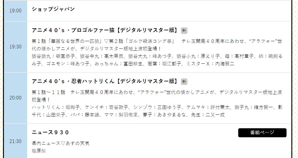 f:id:genshiohajiki:20190414200639p:plain
