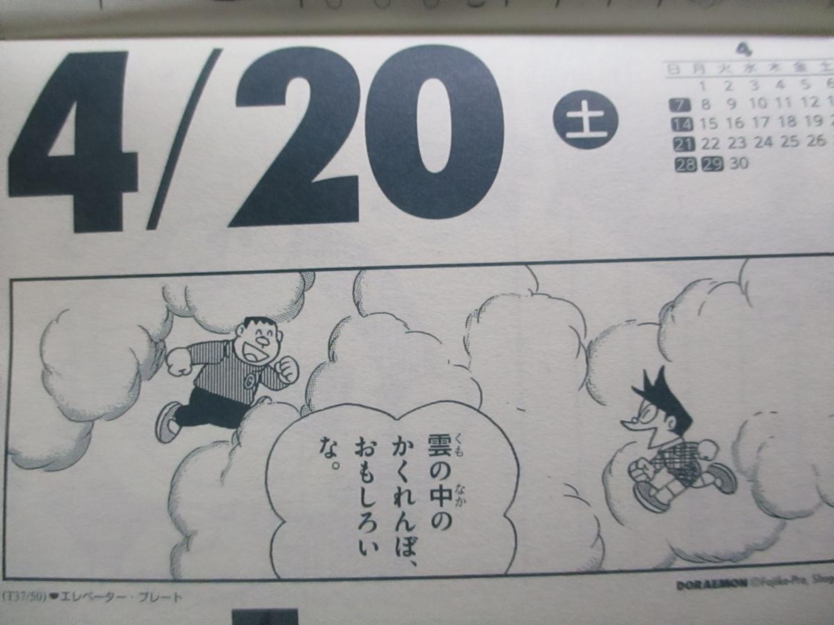 f:id:genshiohajiki:20190417000019j:plain