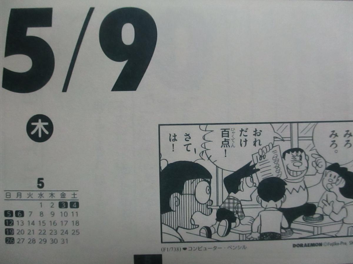 f:id:genshiohajiki:20190502004130j:plain