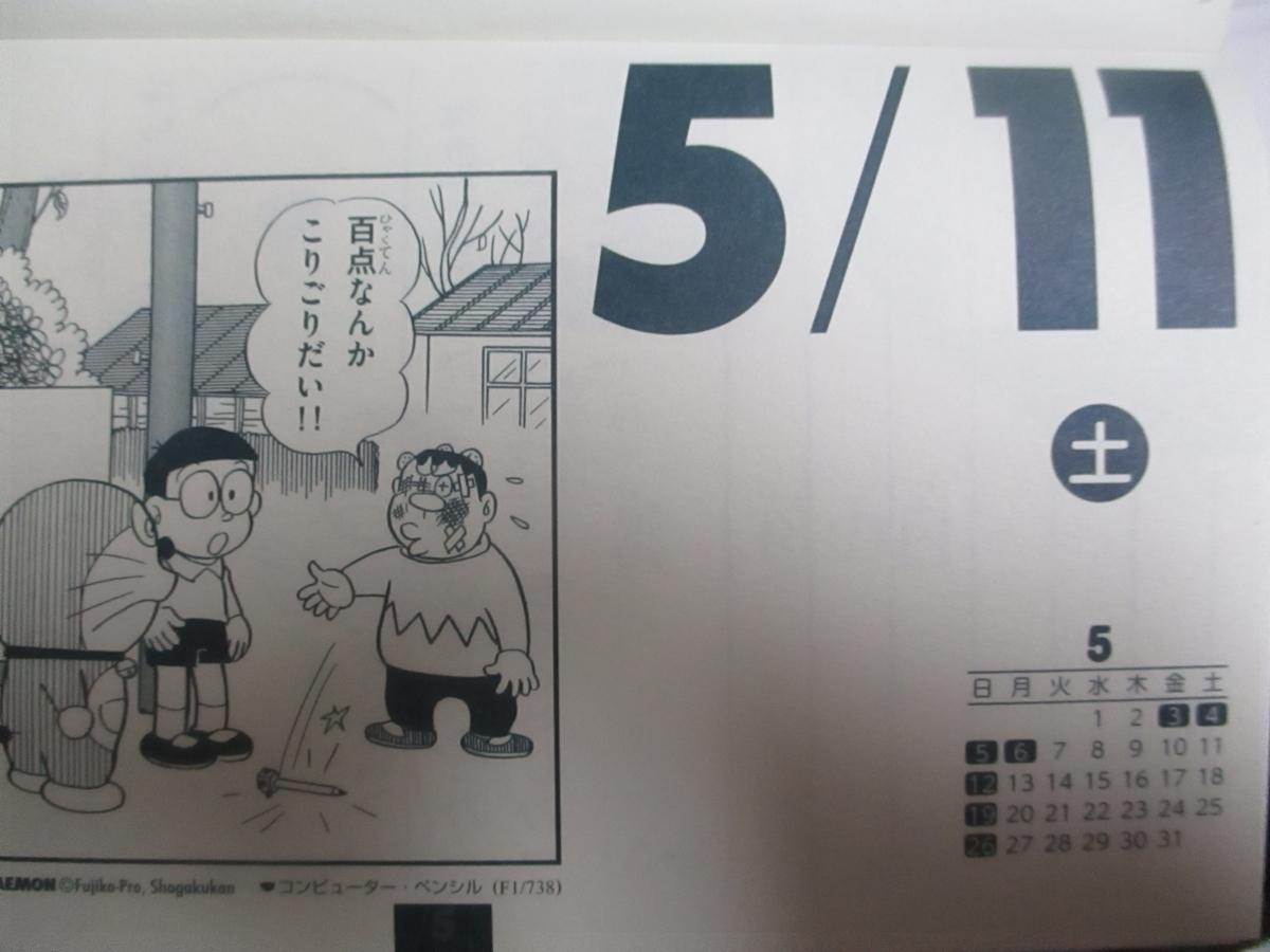 f:id:genshiohajiki:20190508000803j:plain