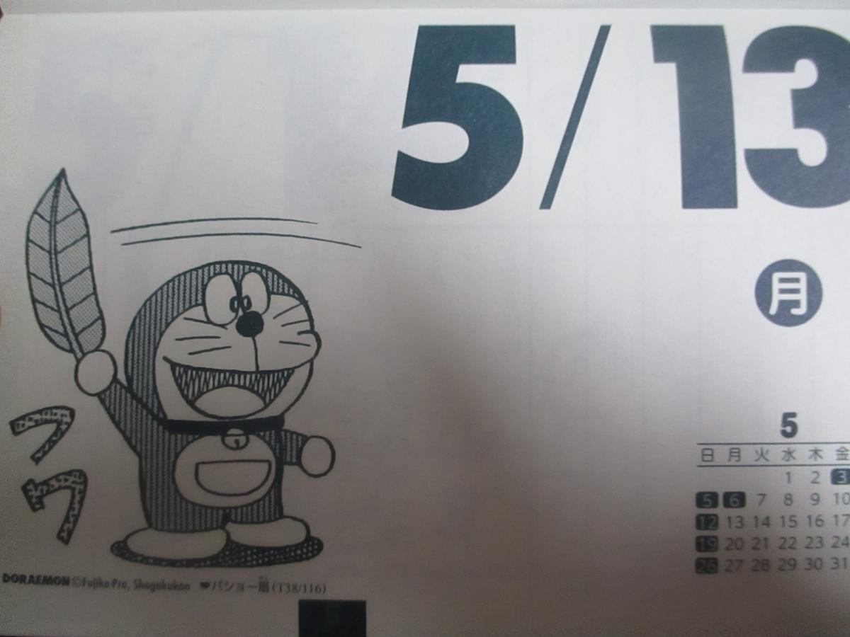 f:id:genshiohajiki:20190508000943j:plain