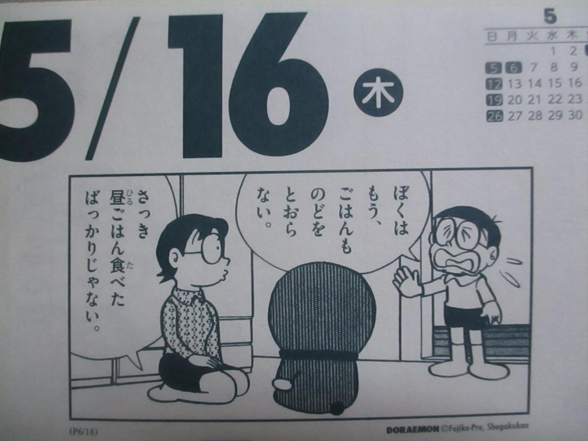 f:id:genshiohajiki:20190513005143j:plain