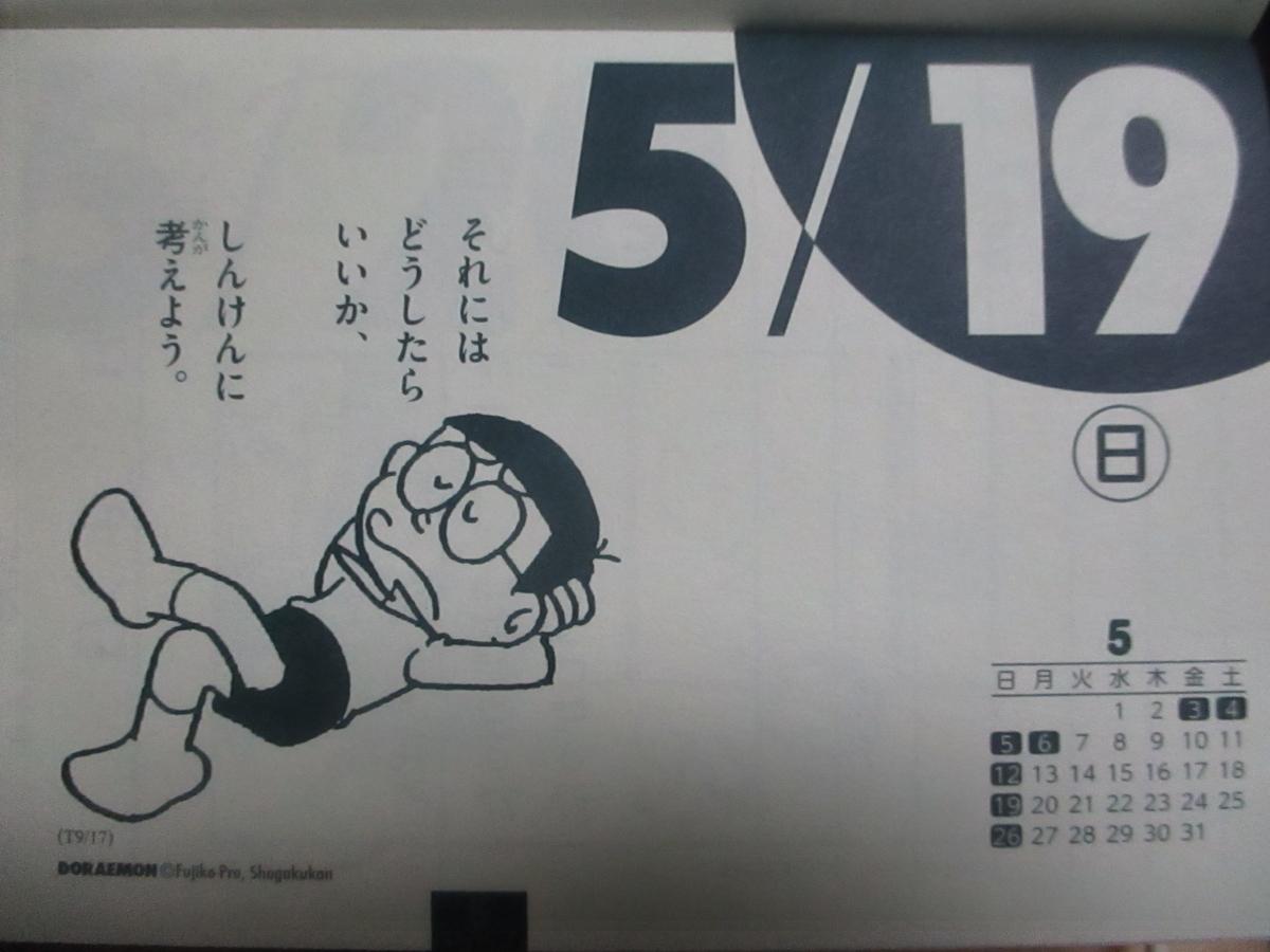 f:id:genshiohajiki:20190515021753j:plain