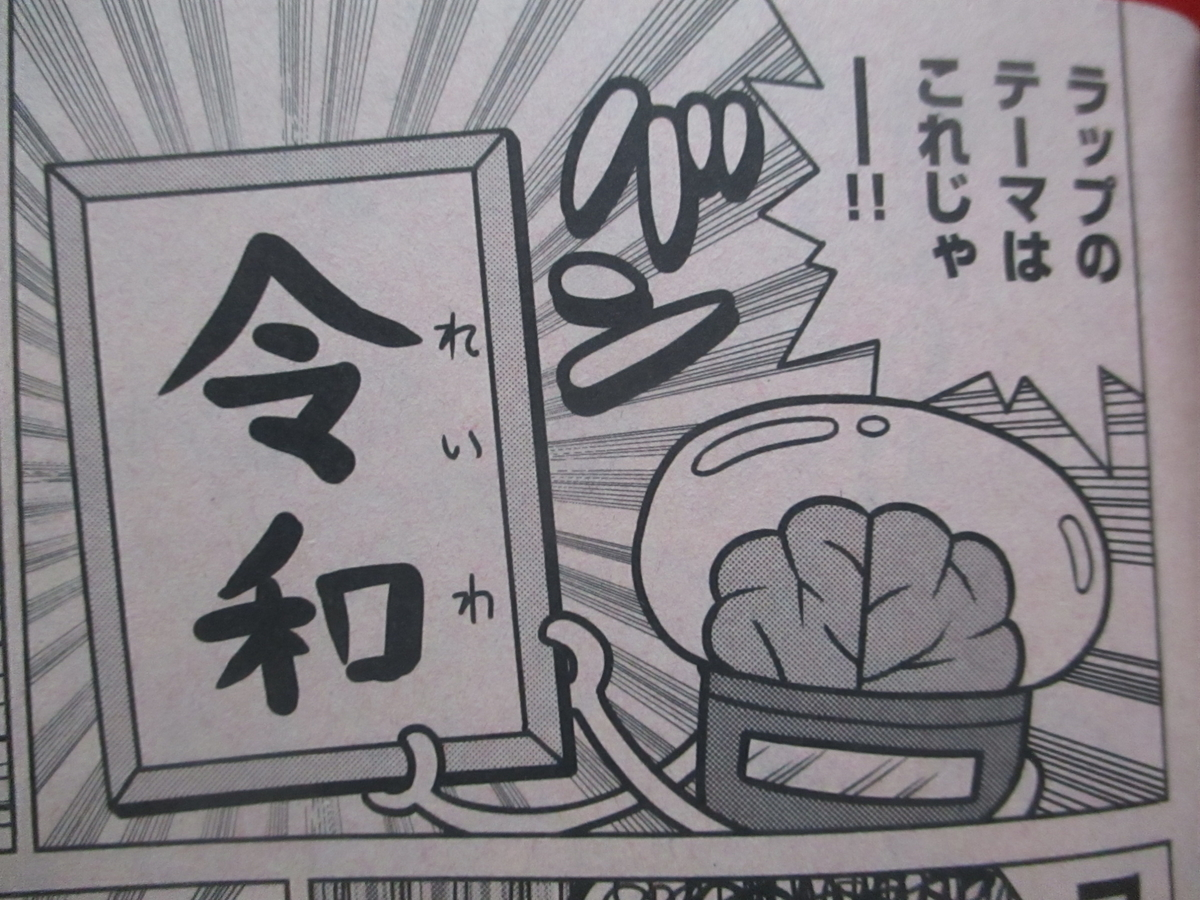 f:id:genshiohajiki:20190516223628j:plain
