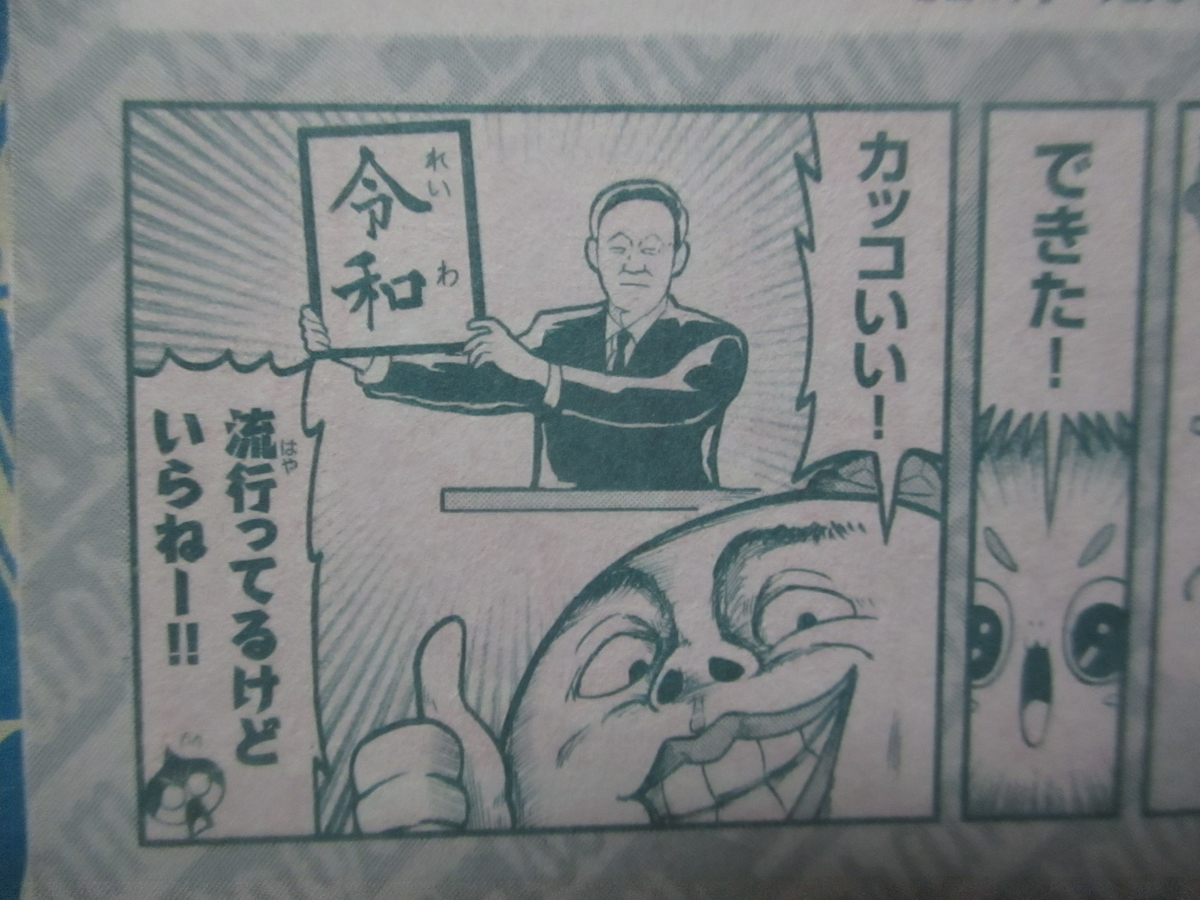 f:id:genshiohajiki:20190516224134j:plain