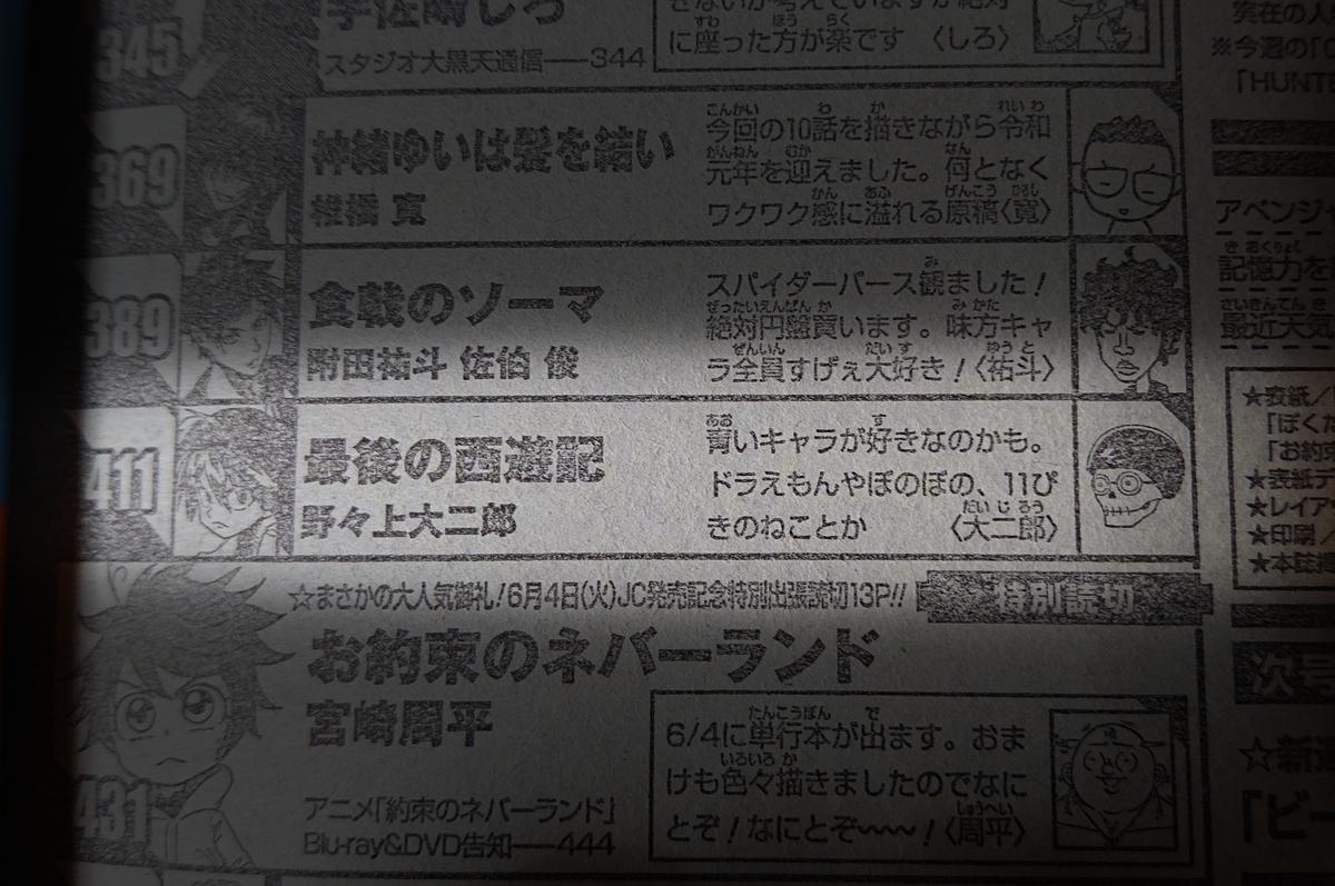 f:id:genshiohajiki:20190521225733j:plain
