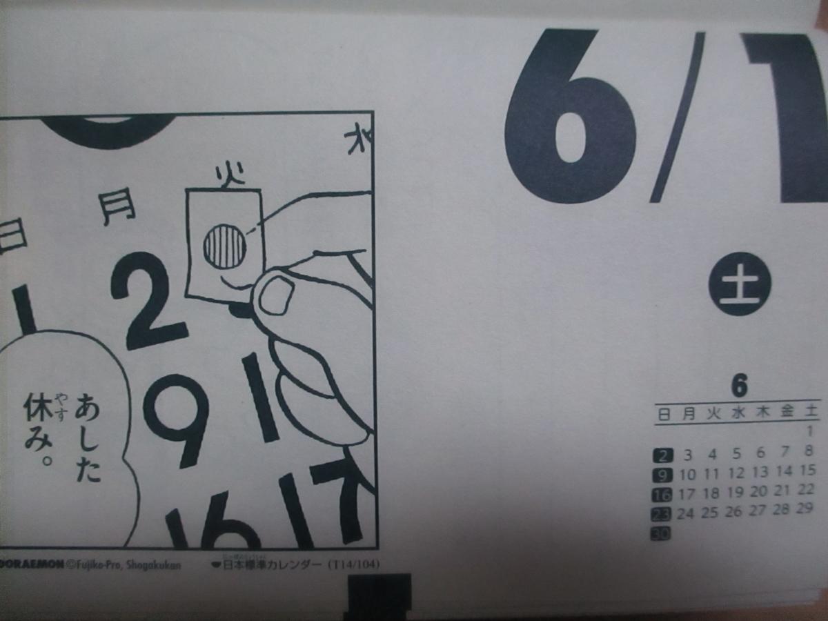 f:id:genshiohajiki:20190528001708j:plain