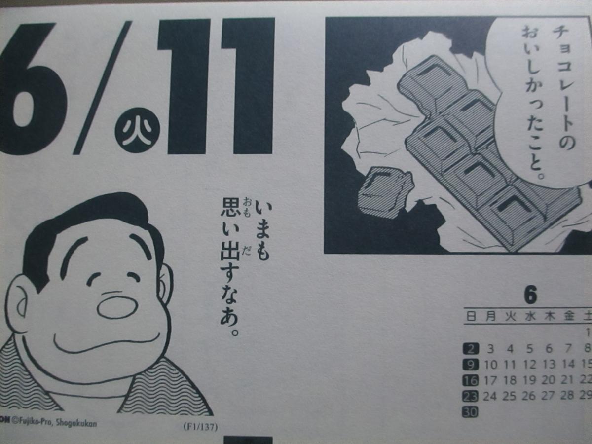 f:id:genshiohajiki:20190608215439j:plain
