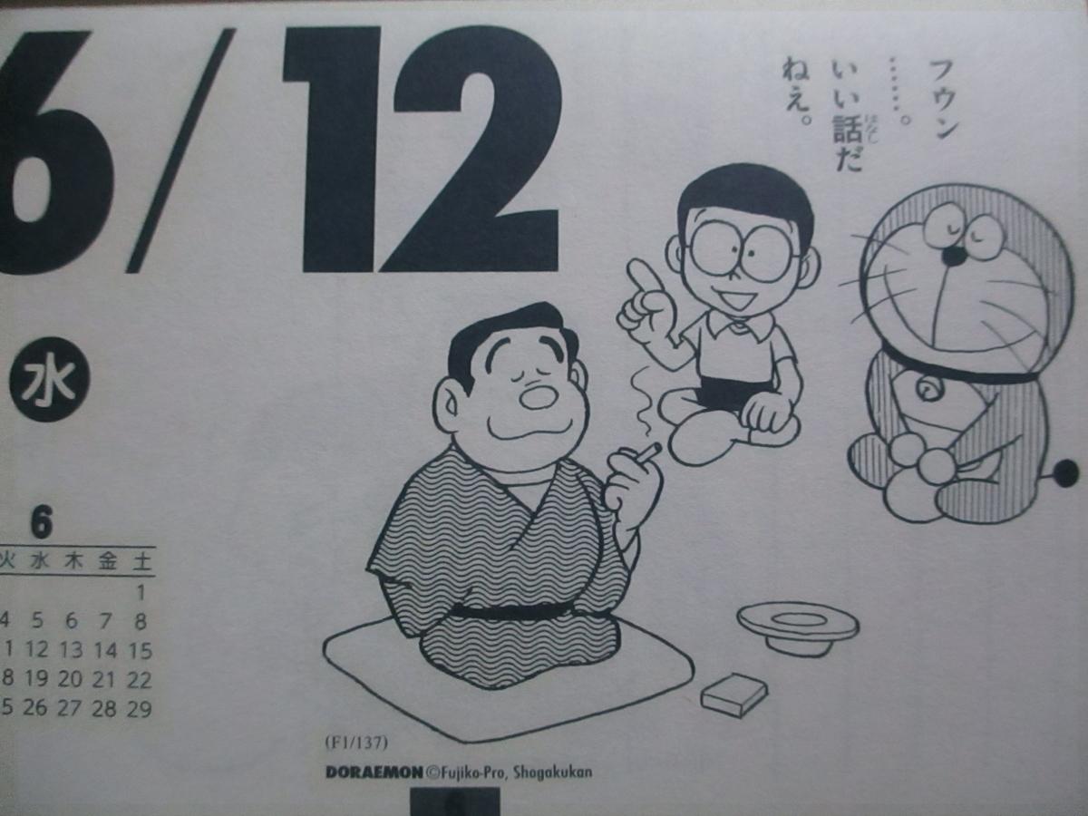 f:id:genshiohajiki:20190608215826j:plain