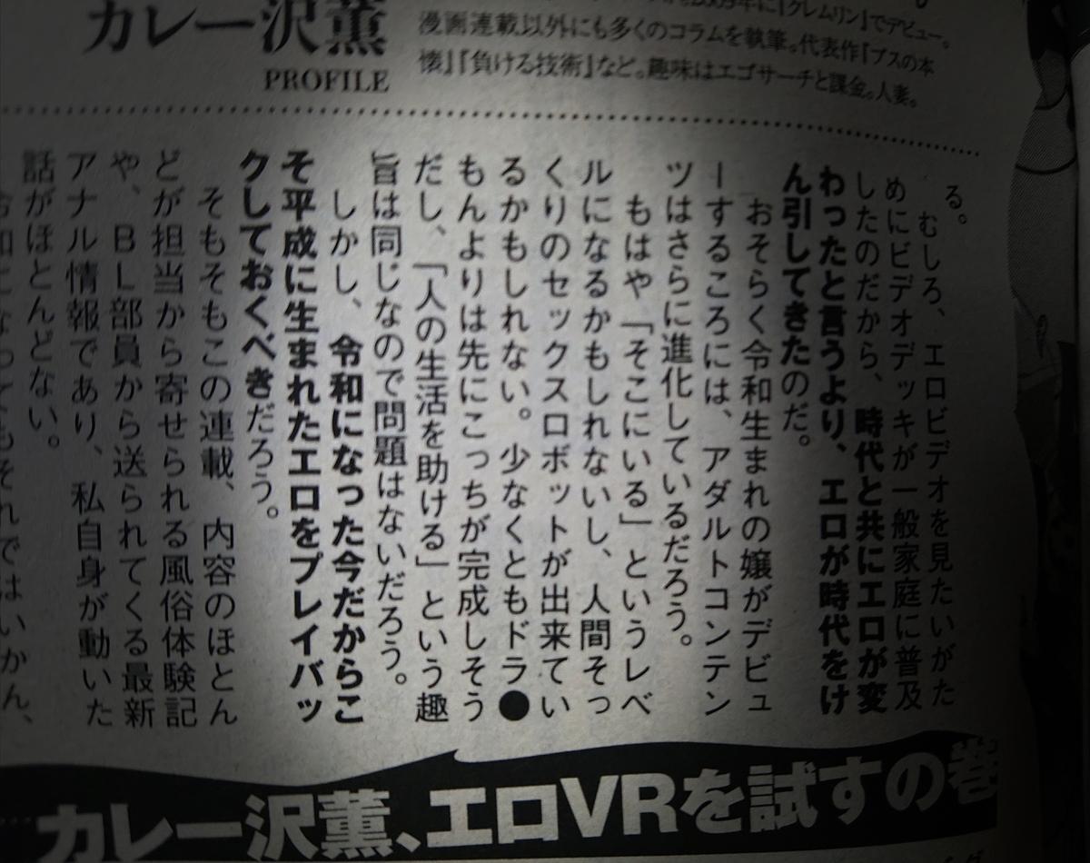 f:id:genshiohajiki:20190610004225j:plain