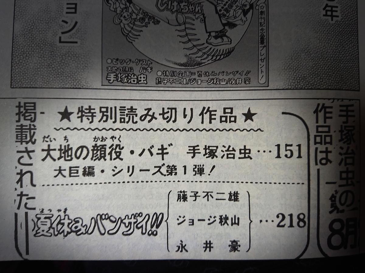 f:id:genshiohajiki:20190610005647j:plain