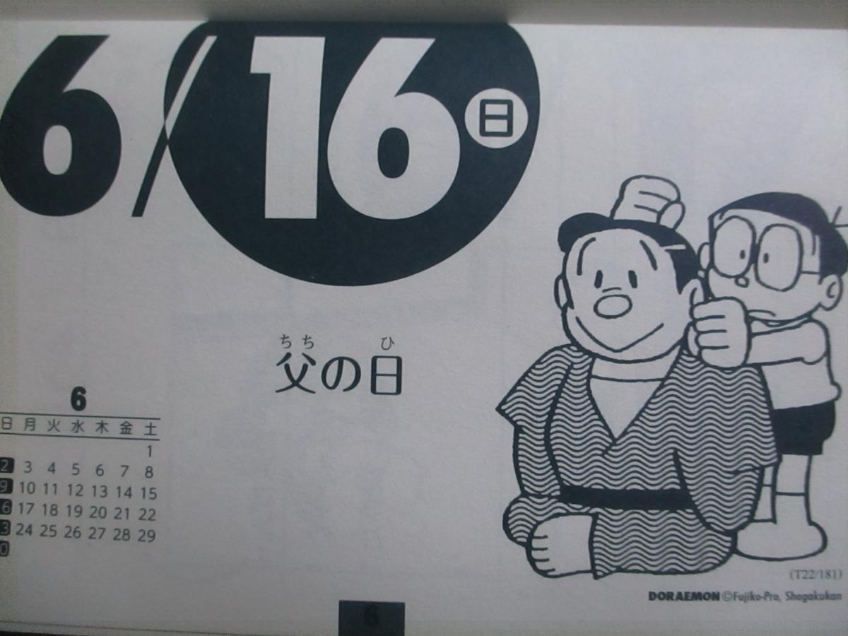 f:id:genshiohajiki:20190610013448j:plain