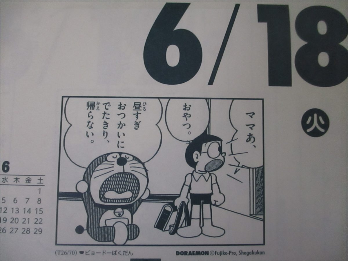 f:id:genshiohajiki:20190616114641j:plain