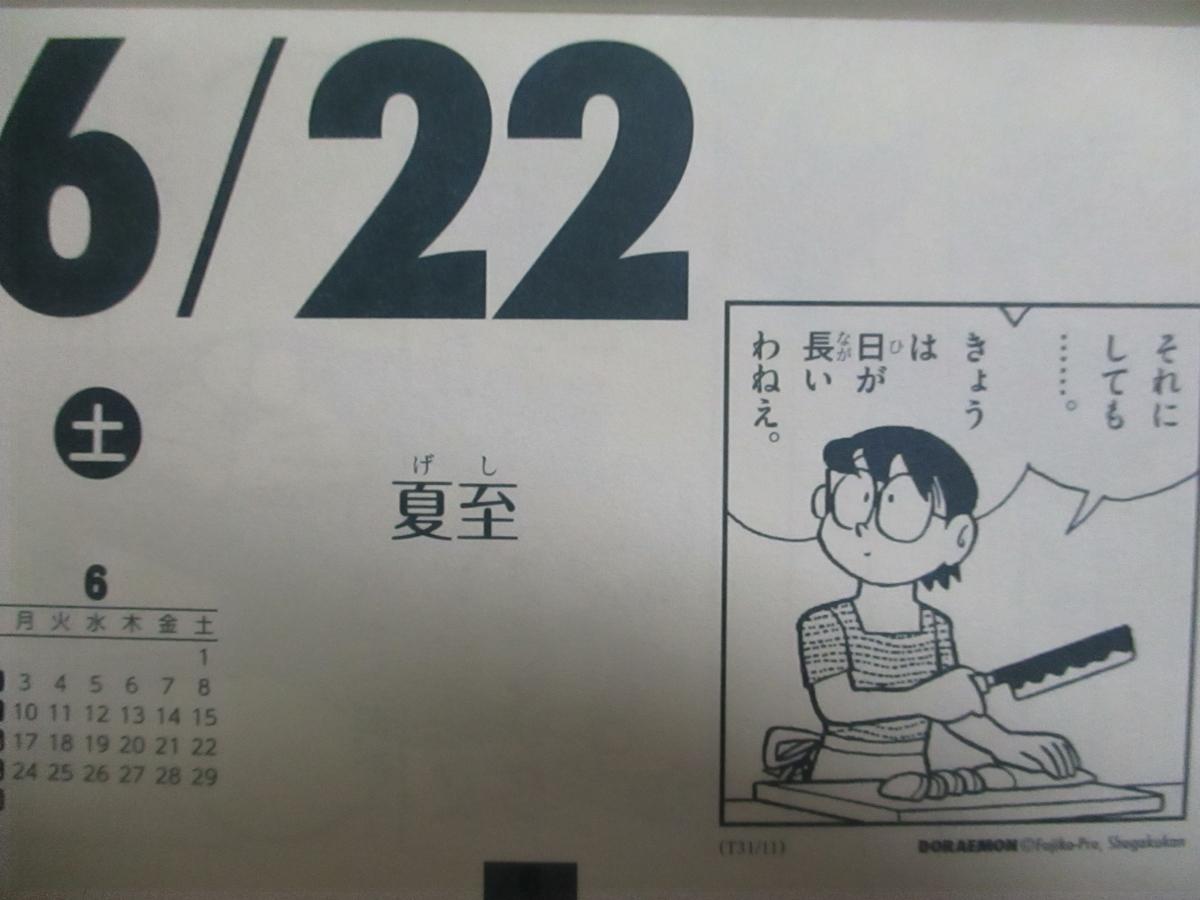 f:id:genshiohajiki:20190616115417j:plain