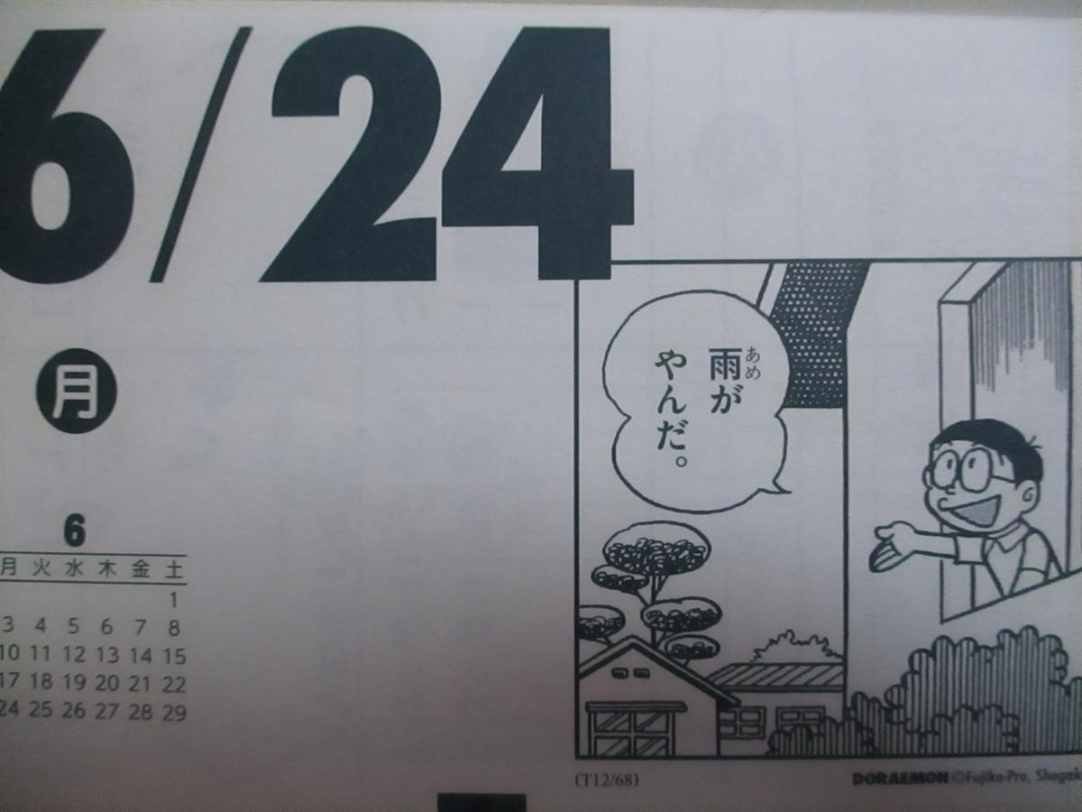 f:id:genshiohajiki:20190616115752j:plain