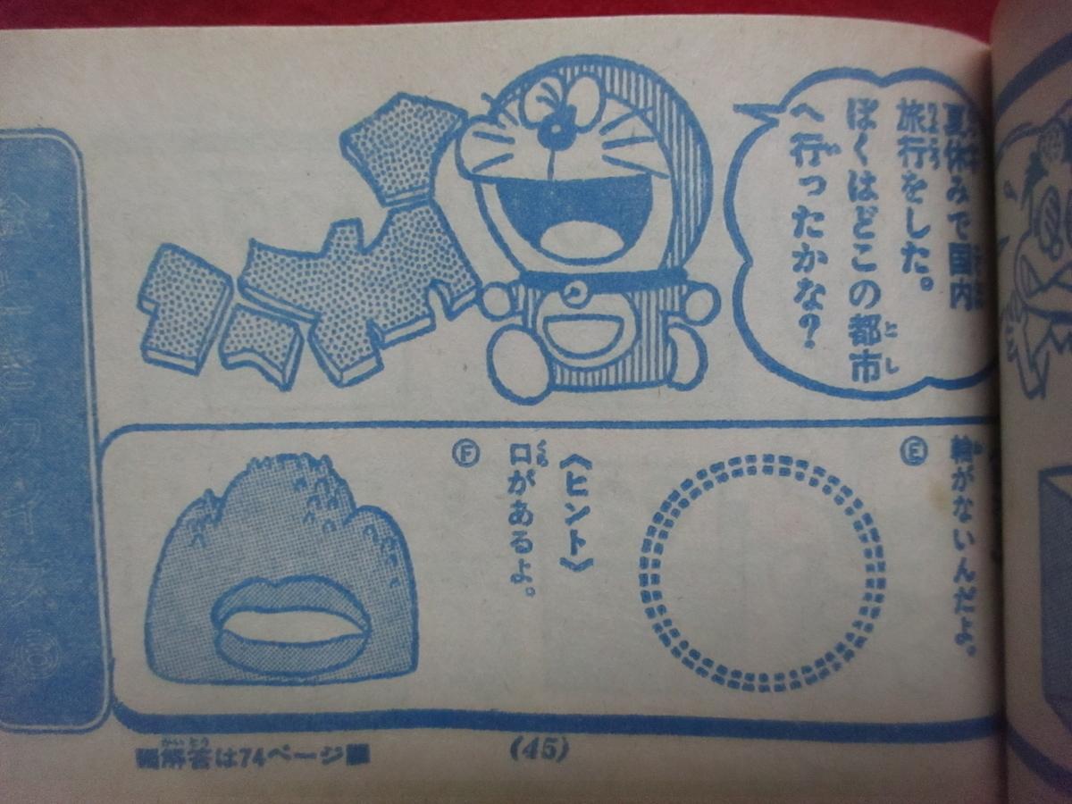 f:id:genshiohajiki:20190617224736j:plain
