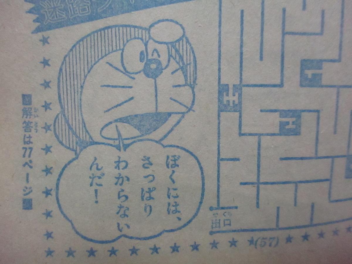 f:id:genshiohajiki:20190617224832j:plain
