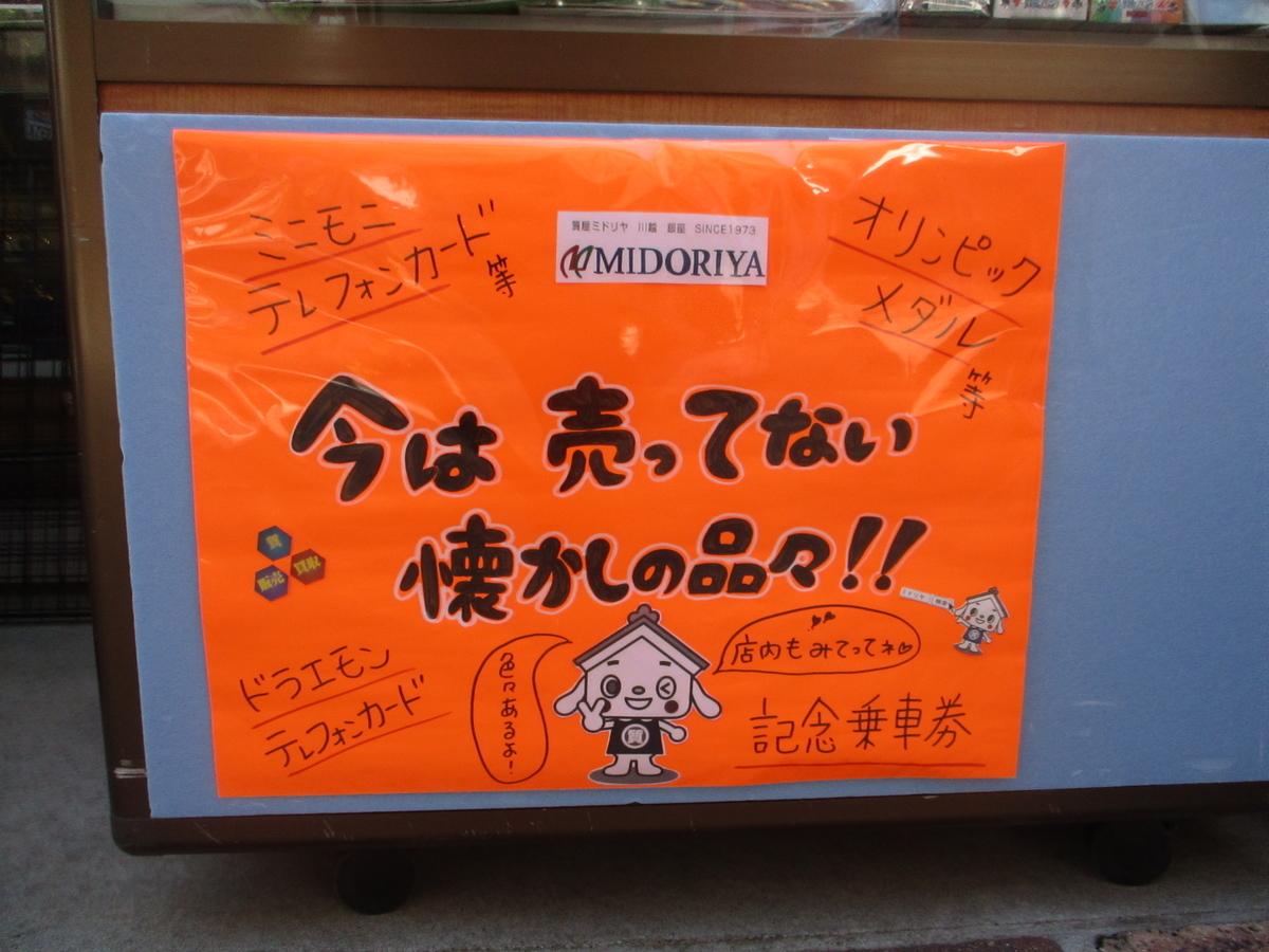 f:id:genshiohajiki:20190618213514j:plain
