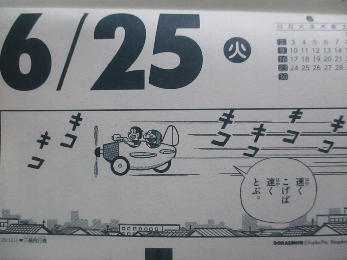f:id:genshiohajiki:20190619000128j:plain