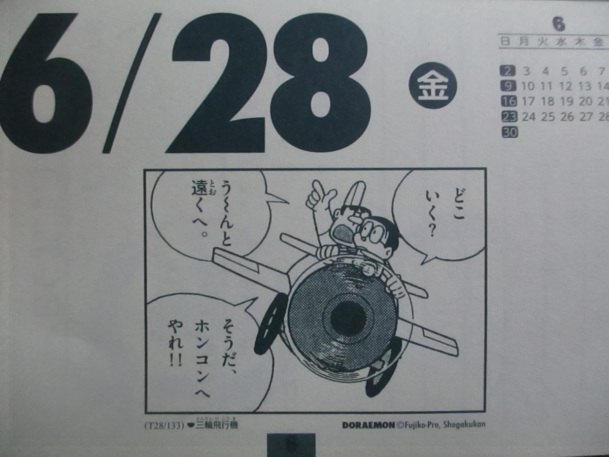 f:id:genshiohajiki:20190620000226j:plain