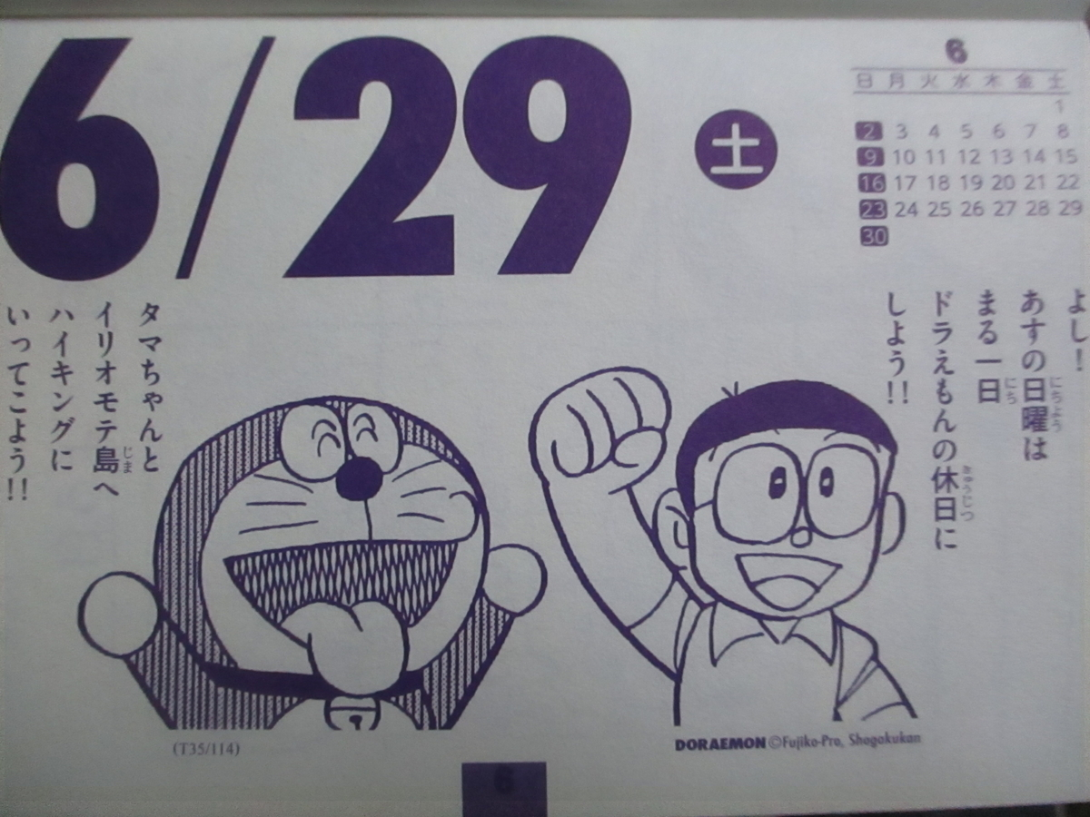 f:id:genshiohajiki:20190620000422j:plain