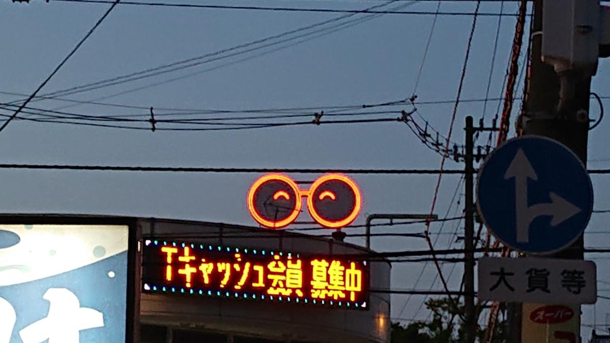f:id:genshiohajiki:20190626192215j:plain